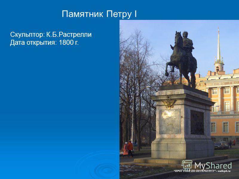 Памятник Петру I Скульптор: К.Б.Растрелли Дата открытия: 1800 г.