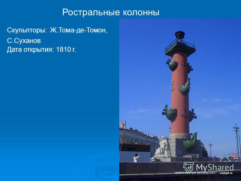 Ростральные колонны Скульпторы: Ж.Тома-де-Томон, С.Суханов Дата открытия: 1810 г.