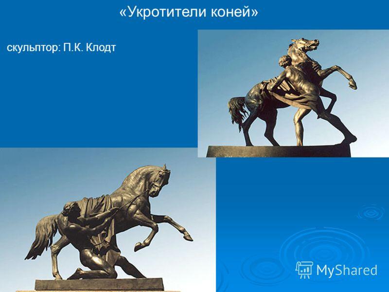 «Укротители коней» скульптор: П.К. Клодт