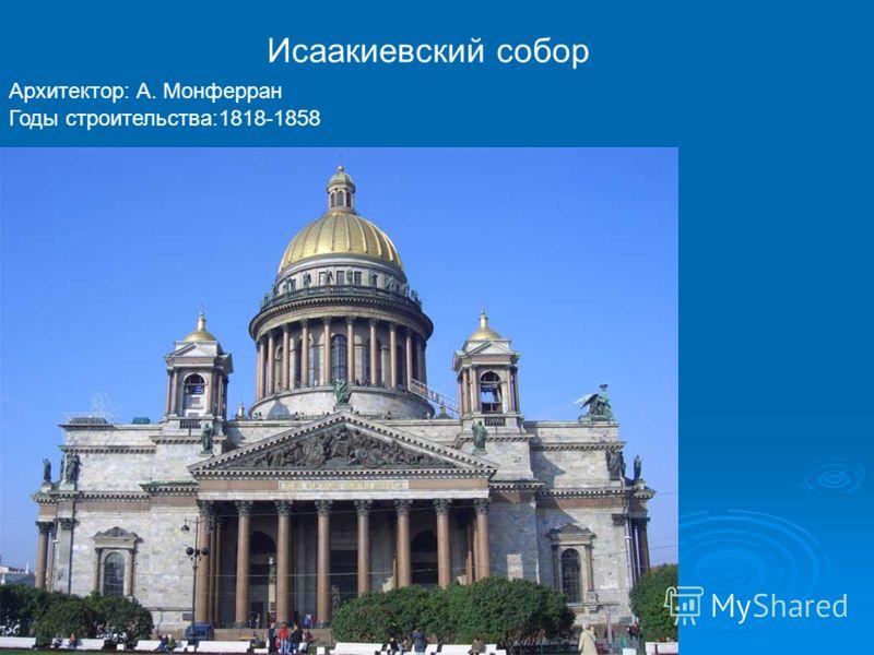 Исаакиевский собор Архитектор: А. Монферран Годы строительства:1818-1858