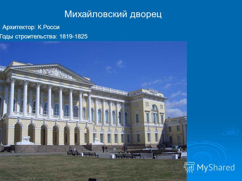 Михайловский дворец Архитектор: К.Росси Годы строительства: 1819-1825