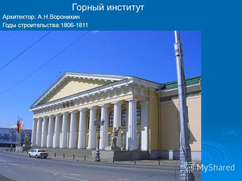 Горный институт Архитектор: А.Н.Воронихин Годы строительства:1806-1811