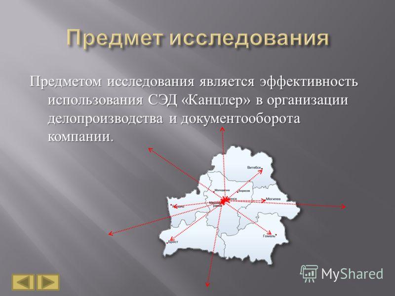 Предметом исследования является эффективность использования СЭД « Канцлер » в организации делопроизводства и документооборота компании.