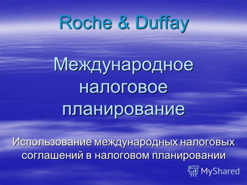 Roche & Duffay Международное налоговое планирование Использование международных налоговых соглашений в налоговом планировании