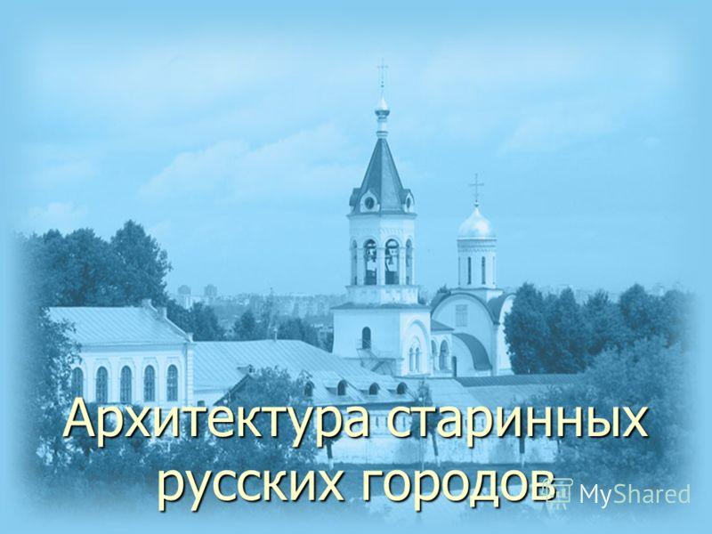 Архитектура старинных русских городов