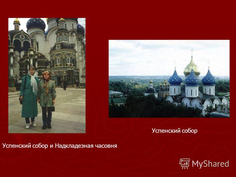 Успенский собор и Надкладезная часовня Успенский собор
