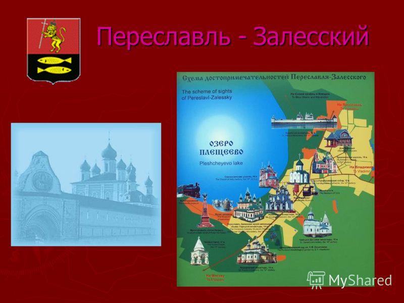 Переславль - Залесский Переславль - Залесский