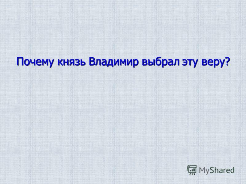 Почему князь Владимир выбрал эту веру?