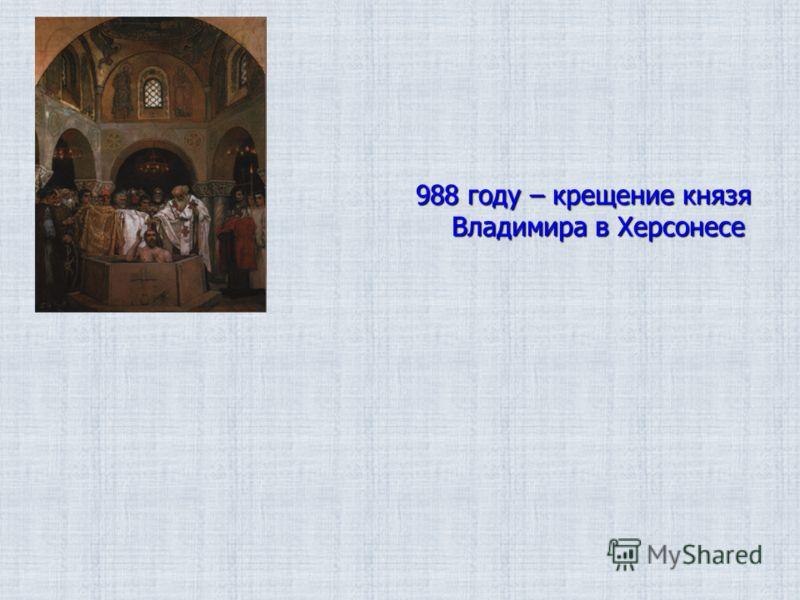 988 году – крещение князя Владимира в Херсонесе