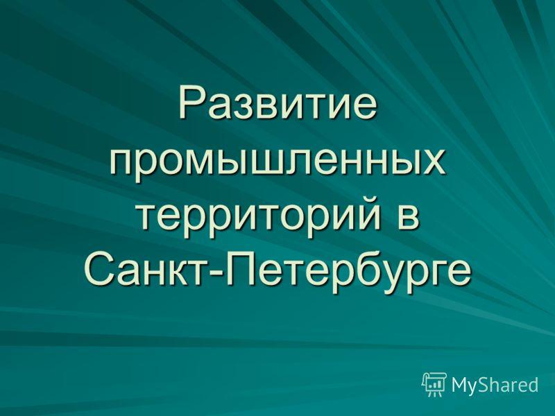 Развитие промышленных территорий в Санкт-Петербурге