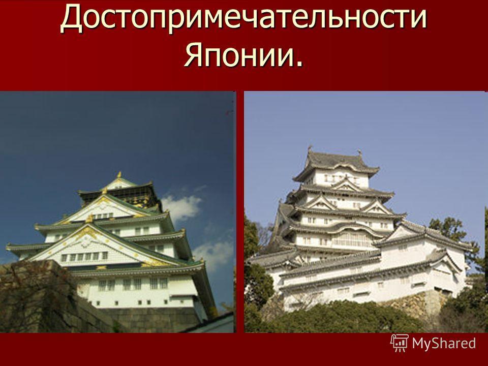 Достопримечательности Японии.