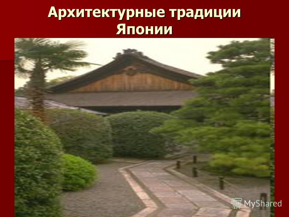 Архитектурные традиции Японии