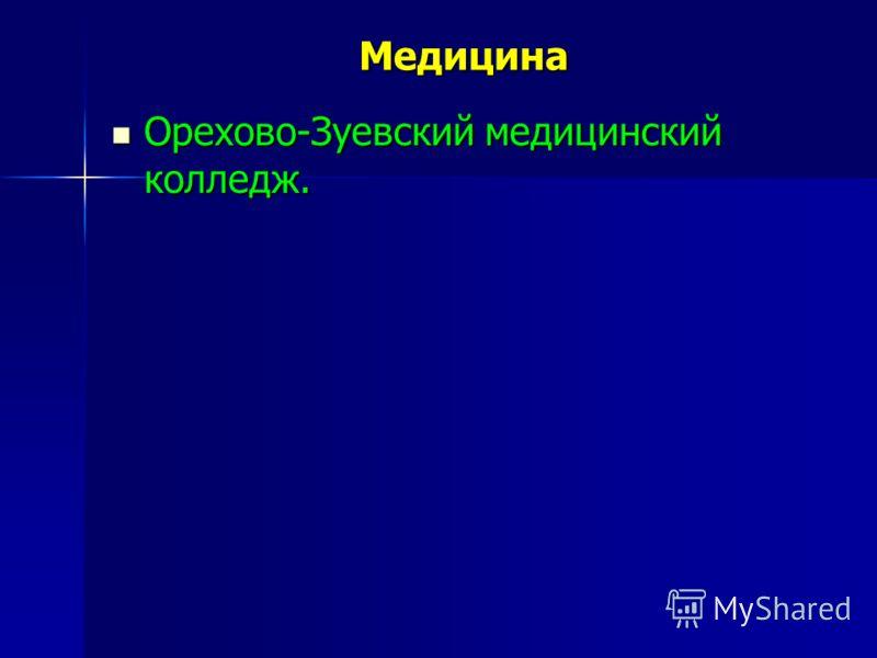 Медицина Орехово-Зуевский медицинский колледж. Орехово-Зуевский медицинский колледж.