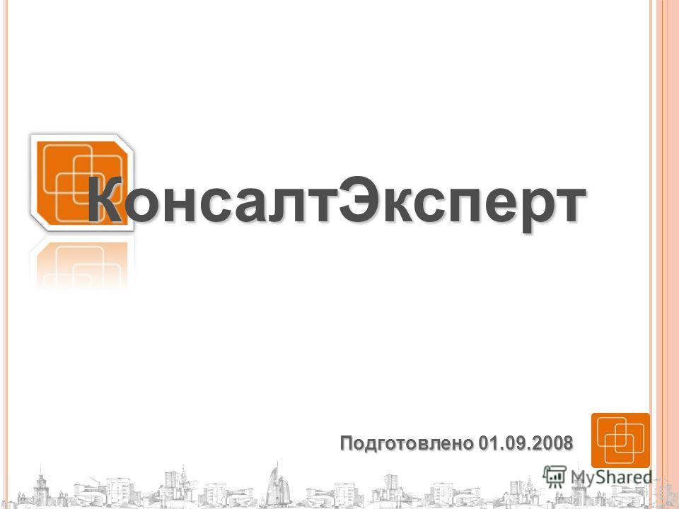 КонсалтЭксперт Подготовлено 01.09.2008