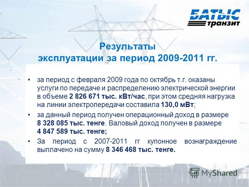 Результаты эксплуатации за период 2009-2011 гг. за период с февраля 2009 года по октябрь т.г. оказаны услуги по передаче и распределению электрической энергии в объеме 2 826 671 тыс. кВт/час, при этом средняя нагрузка на линии электропередачи состави