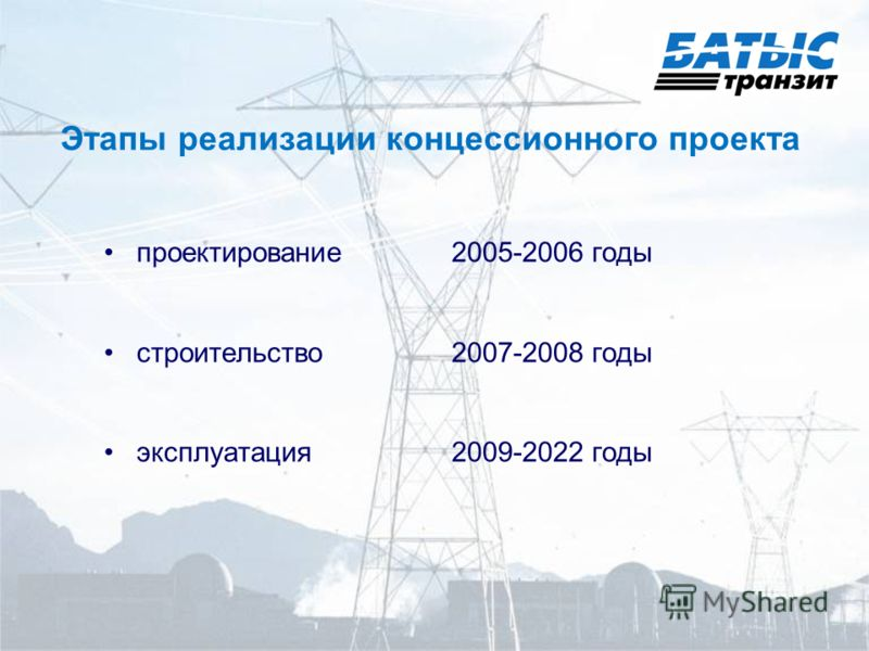 Этапы реализации концессионного проекта проектирование2005-2006 годы строительство2007-2008 годы эксплуатация2009-2022 годы