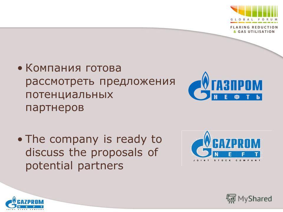Компания готова рассмотреть предложения потенциальных партнеров The company is ready to discuss the proposals of potential partners