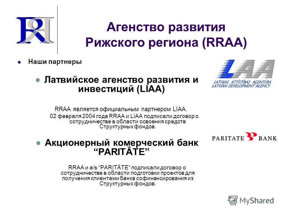 Агенство развития Рижского региона (RRAA) Наши партнеры Латвийское агенство развития и инвестиций (LIAA) RRAA является официальным партнером LIAA. 02 февраля 2004 года RRAA и LIAA подписали договор о сотрудничестве в области освоения средств Структур