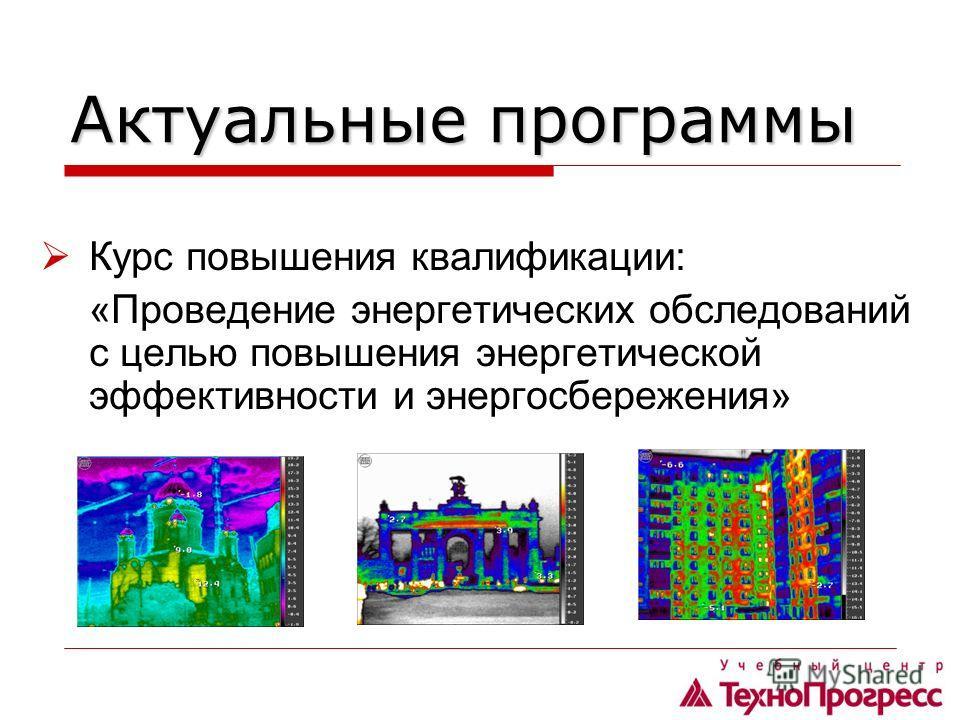 Актуальные программы Курс повышения квалификации: «Проведение энергетических обследований с целью повышения энергетической эффективности и энергосбережения»