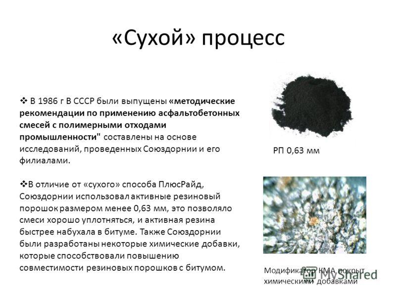 «Сухой» процесс В 1986 г В СССР были выпущены «методические рекомендации по применению асфальтобетонных смесей с полимерными отходами промышленности
