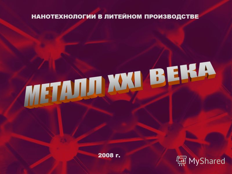 НАНОТЕХНОЛОГИИ В ЛИТЕЙНОМ ПРОИЗВОДСТВЕ 2008 г.