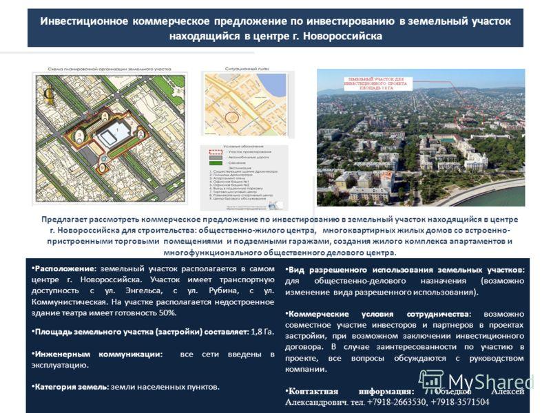 Инвестиционное коммерческое предложение по инвестированию в земельный участок находящийся в центре г. Новороссийска Предлагает рассмотреть коммерческое предложение по инвестированию в земельный участок находящийся в центре г. Новороссийска для строит