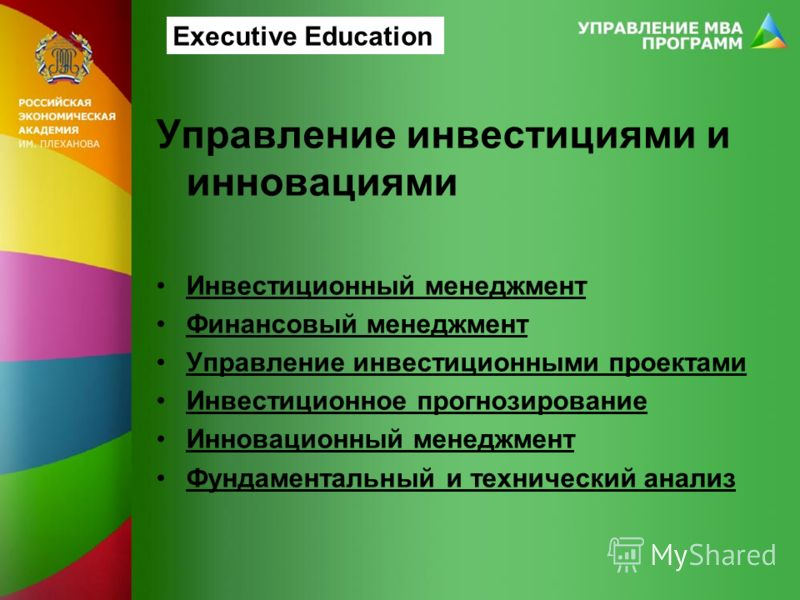 Управление инвестициями и инновациями Инвестиционный менеджмент Финансовый менеджмент Управление инвестиционными проектами Инвестиционное прогнозирование Инновационный менеджмент Фундаментальный и технический анализ Executive Education