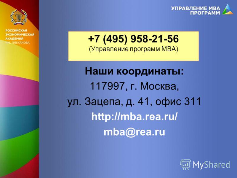 +7 (495) 958-21-56 (Управление программ МВА) Наши координаты: 117997, г. Москва, ул. Зацепа, д. 41, офис 311 http://mba.rea.ru/ mba@rea.ru