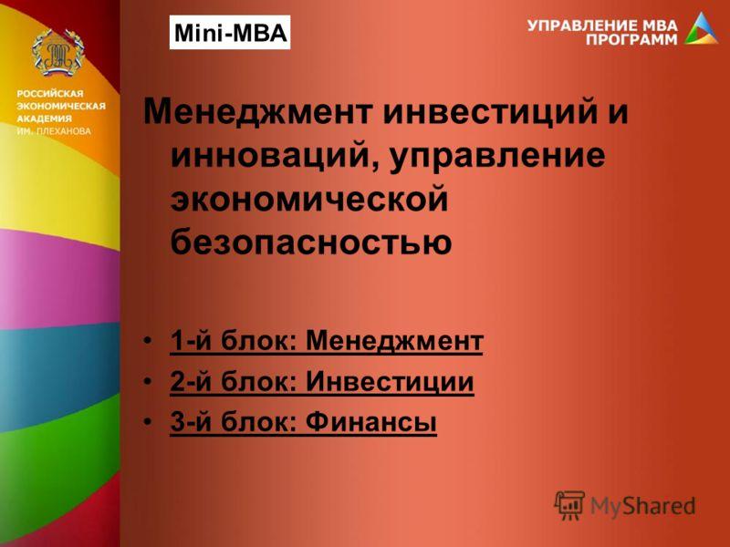 Менеджмент инвестиций и инноваций, управление экономической безопасностью 1-й блок: Менеджмент 2-й блок: Инвестиции 3-й блок: Финансы Mini-MBA
