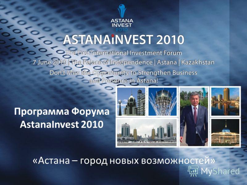 Программа Форума AstanaInvest 2010 «Астана – город новых возможностей»
