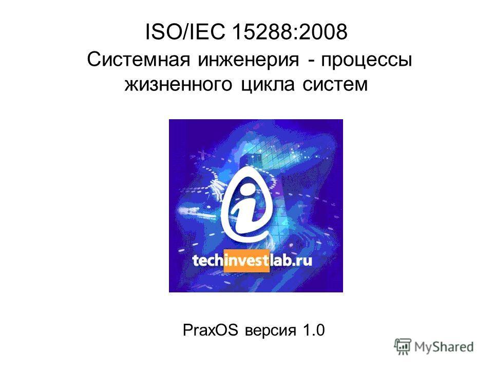 ISO/IEC 15288:2008 Системная инженерия - процессы жизненного цикла систем PraxOS версия 1.0