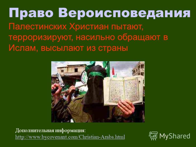 Право Вероисповедания Палестинских Христиан пытают, терроризируют, насильно обращают в Ислам, высылают из страны Дополнительная информация: http://www.bycovenant.com/Christian-Arabs.html