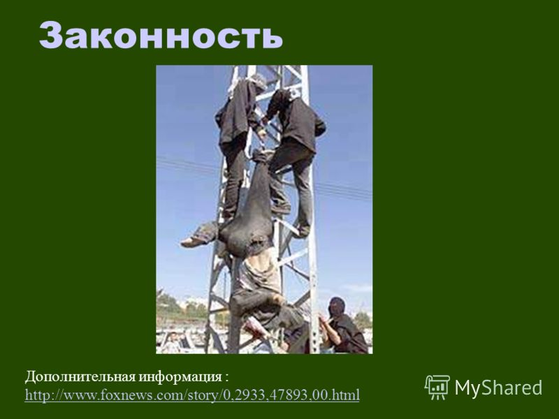 Законность Дополнительная информация : http://www.foxnews.com/story/0,2933,47893,00.html http://www.foxnews.com/story/0,2933,47893,00.html