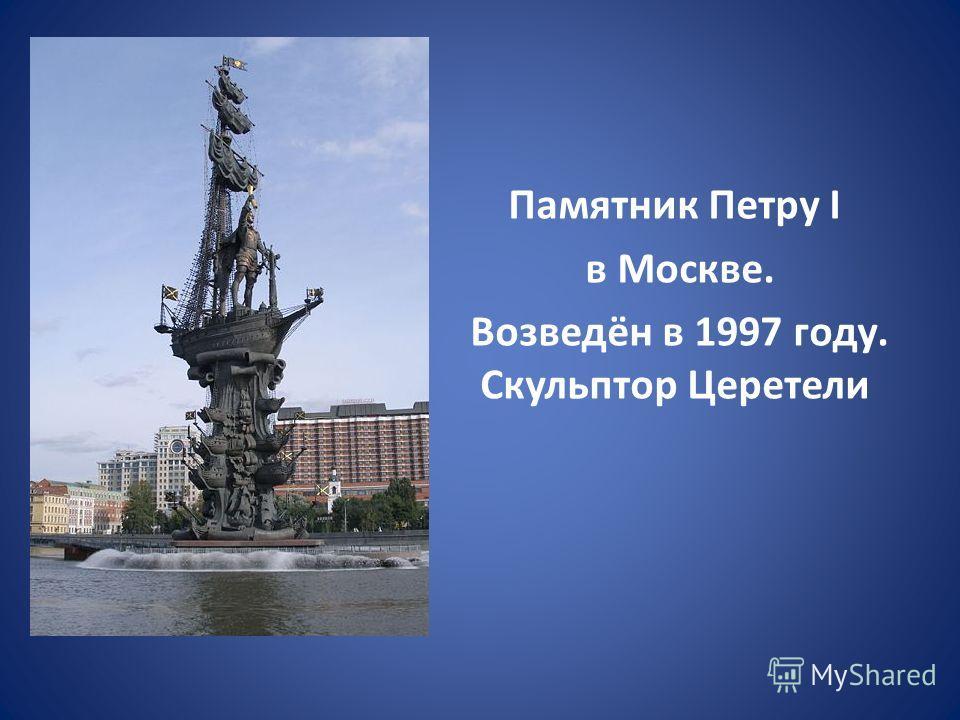 Памятник Петру I в Москве. Возведён в 1997 году. Скульптор Церетели
