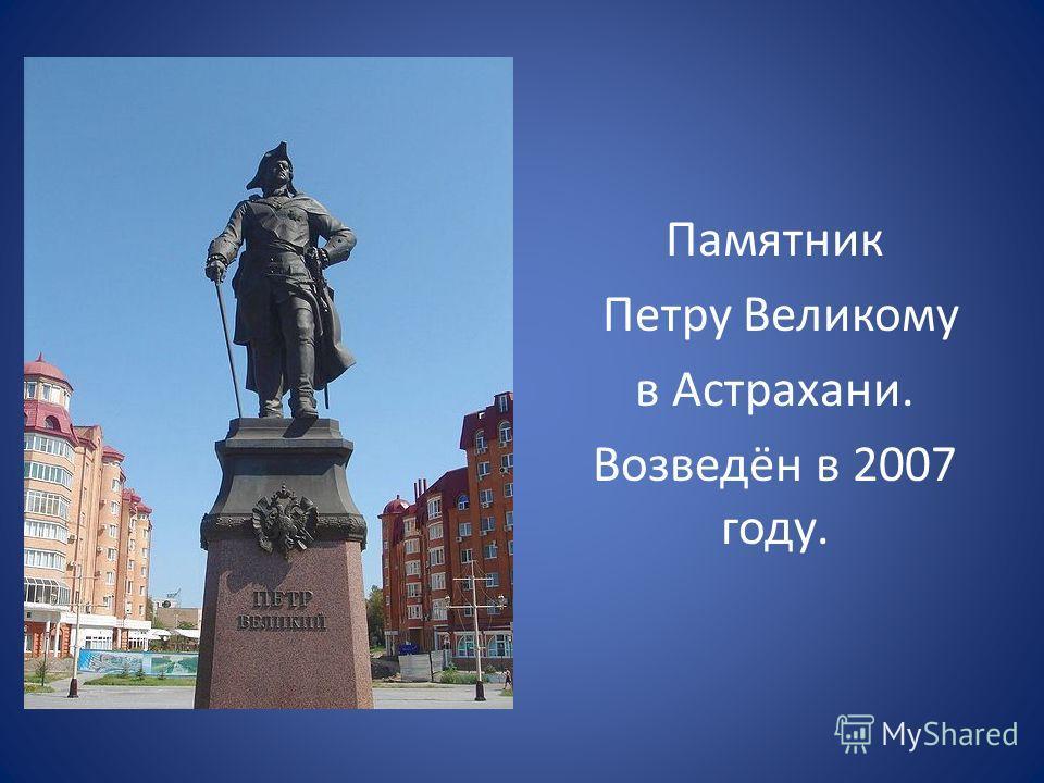 Памятник Петру Великому в Астрахани. Возведён в 2007 году.