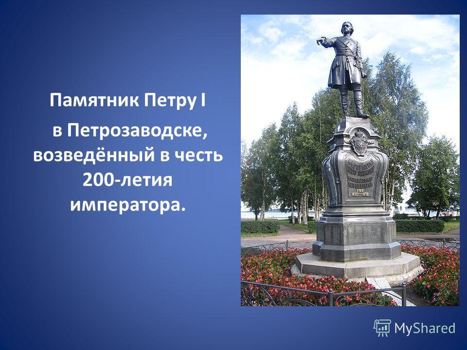 Памятник Петру I в Петрозаводске, возведённый в честь 200-летия императора.