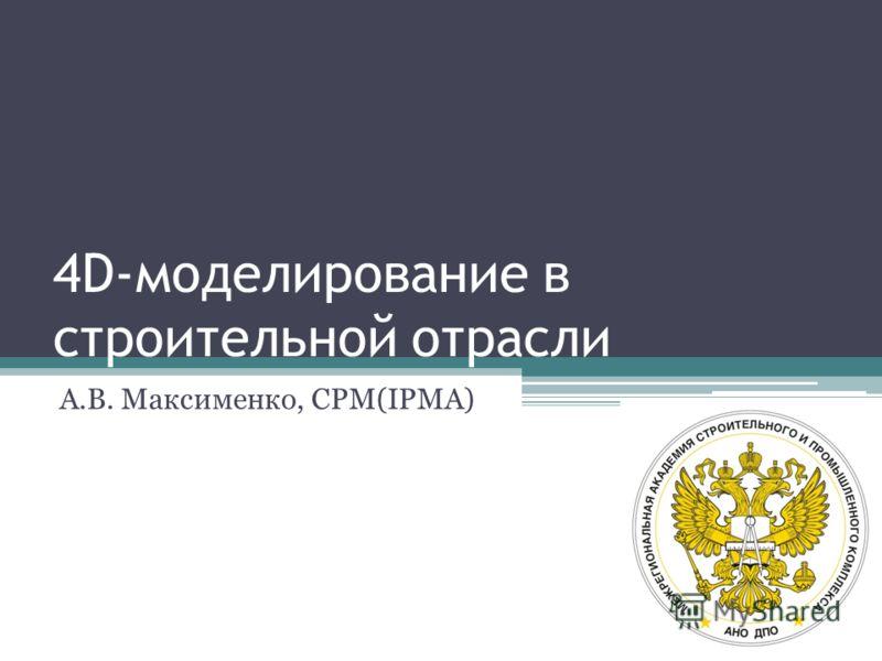 4D-моделирование в строительной отрасли А.В. Максименко, CPM(IPMA)