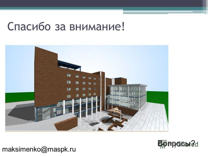Спасибо за внимание! Вопросы? maksimenko@maspk.ru