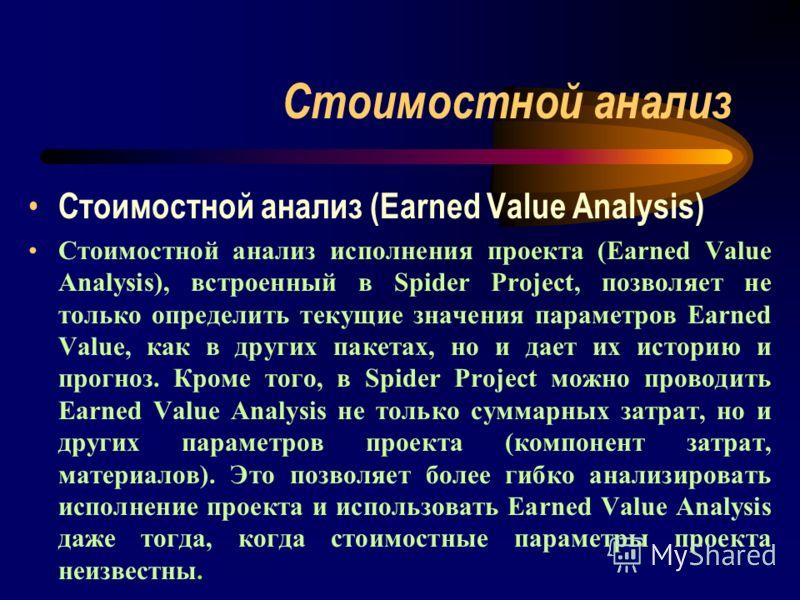 Стоимостной анализ Стоимостной анализ (Earned Value Analysis) Стоимостной анализ исполнения проекта (Earned Value Analysis), встроенный в Spider Project, позволяет не только определить текущие значения параметров Earned Value, как в других пакетах, н