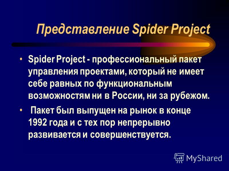 Представление Spider Project Spider Project - профессиональный пакет управления проектами, который не имеет себе равных по функциональным возможностям ни в России, ни за рубежом. Пакет был выпущен на рынок в конце 1992 года и с тех пор непрерывно раз