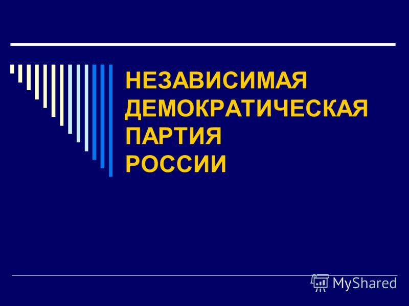 НЕЗАВИСИМАЯ ДЕМОКРАТИЧЕСКАЯ ПАРТИЯ РОССИИ