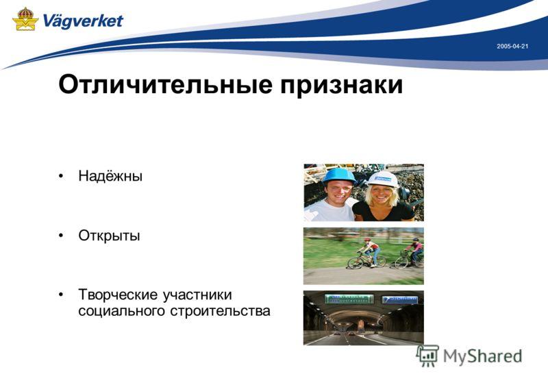 2005-04-21 Отличительные признаки Надёжны Открыты Творческие участники социального строительства