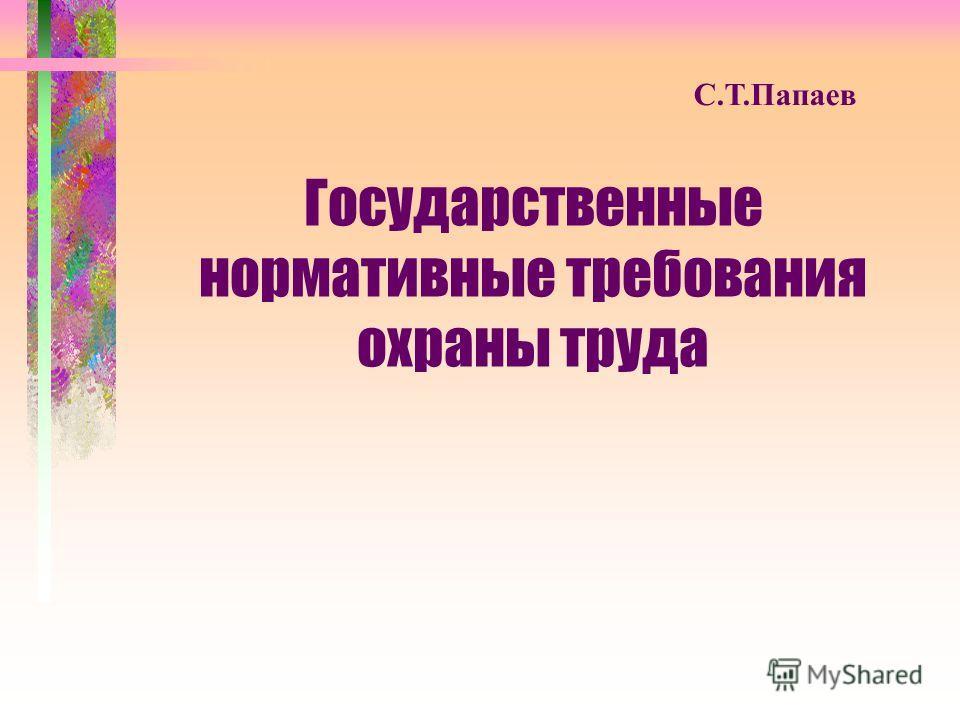 С.Т.Папаев Государственные нормативные требования охраны труда