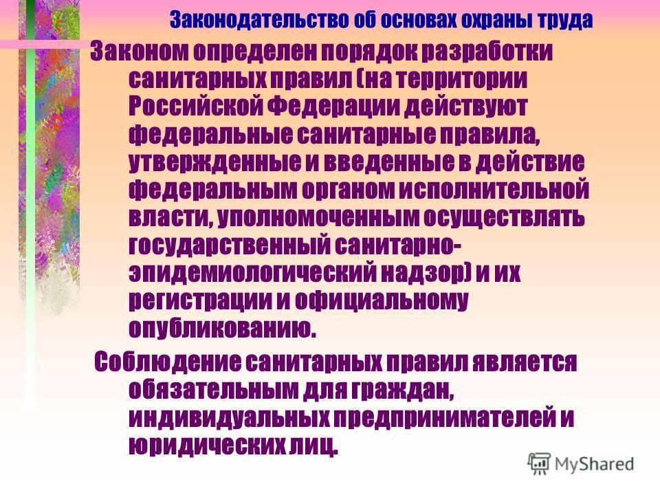 Законом определен порядок разработки санитарных правил (на территории Российской Федерации действуют федеральные санитарные правила, утвержденные и введенные в действие федеральным органом исполнительной власти, уполномоченным осуществлять государств