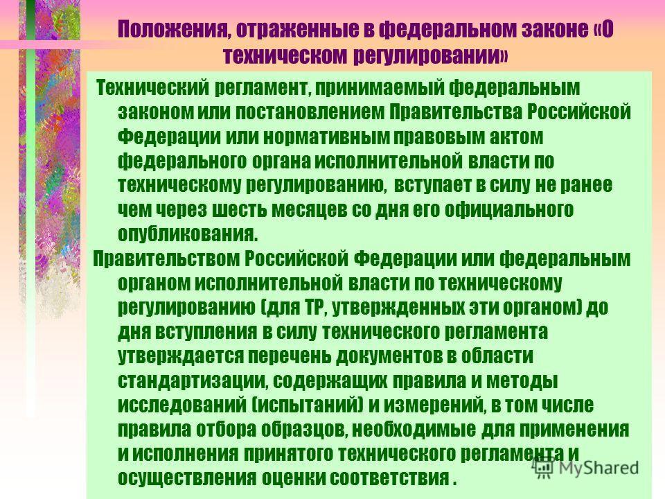 Положения, отраженные в федеральном законе «О техническом регулировании» Технический регламент, принимаемый федеральным законом или постановлением Правительства Российской Федерации или нормативным правовым актом федерального органа исполнительной вл