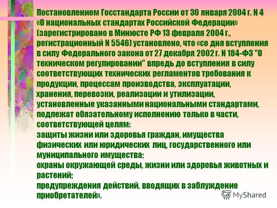 Постановлением Госстандарта России от 30 января 2004 г. N 4 «О национальных стандартах Российской Федерации» (зарегистрировано в Минюсте РФ 13 февраля 2004 г., регистрационный N 5546) установлено, что «со дня вступления в силу Федерального закона от