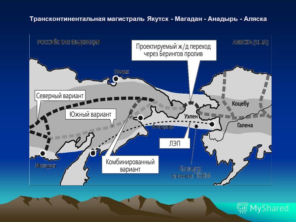 Трансконтинентальная магистраль Якутск - Магадан - Анадырь - Аляска