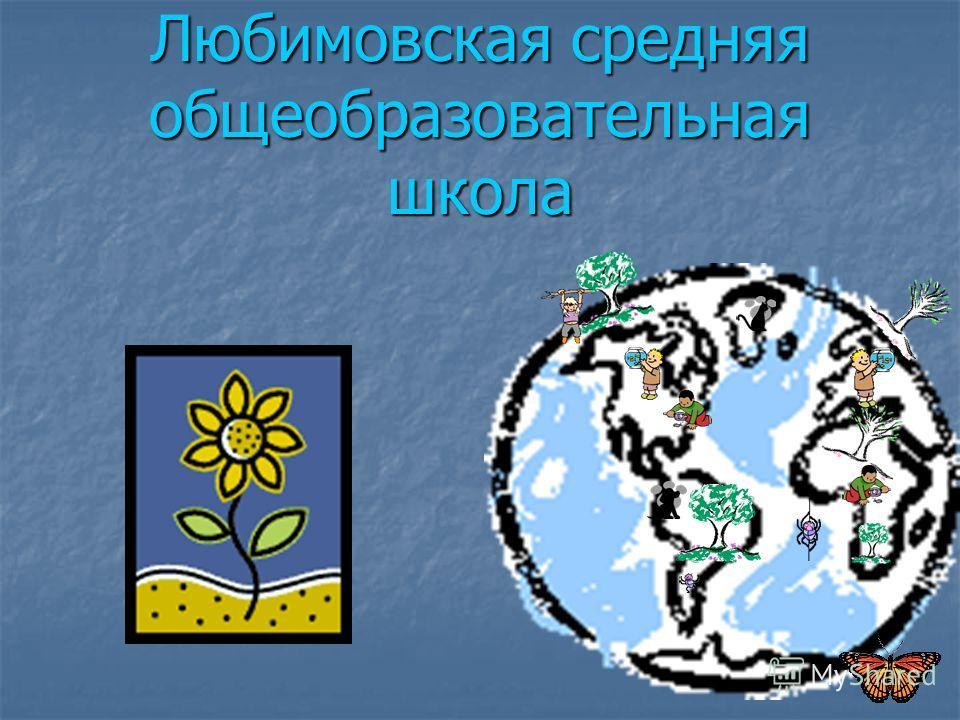 Любимовская средняя общеобразовательная школа