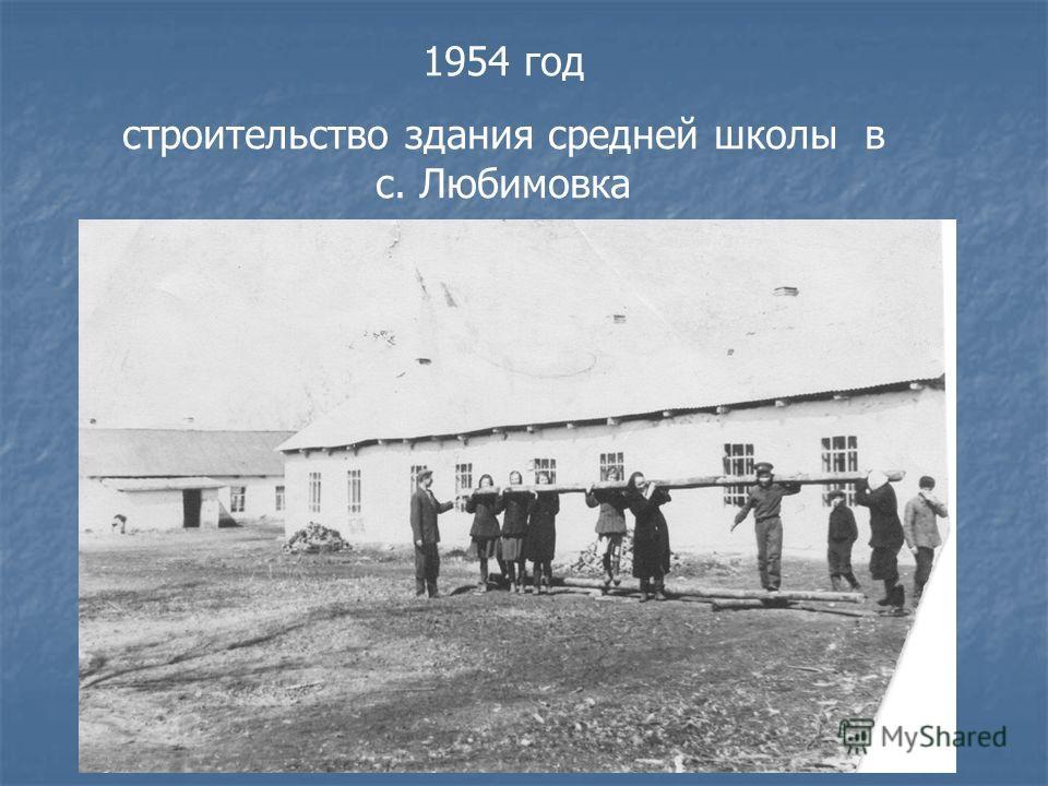 1954 год строительство здания средней школы в с. Любимовка