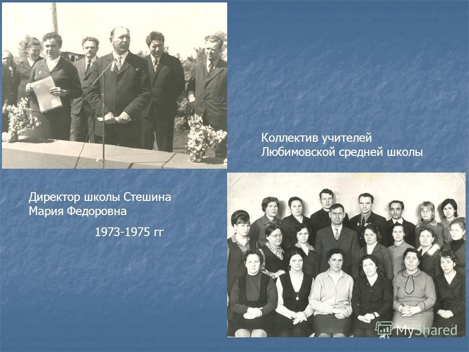 Директор школы Стешина Мария Федоровна 1973-1975 гг Коллектив учителей Любимовской средней школы